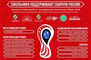 афиша Сокольники поддерживают сборную России
