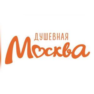 Душевная Москва